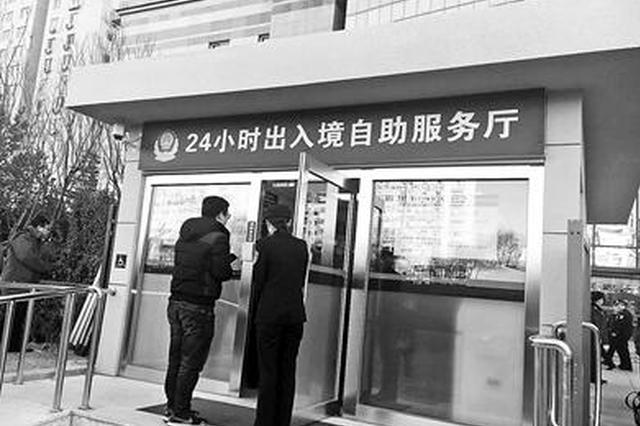 出入境接待大厅首推24小时自助服务