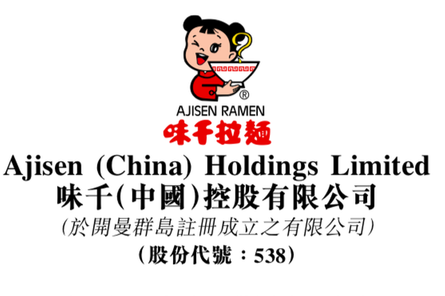 味千中国CFO刘家豪涉嫌挪用179.5万港元被免职