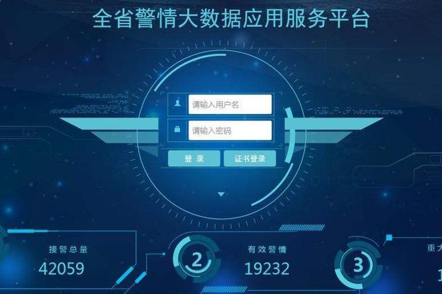一网掌控全警应用 江苏110警情大数据省市县秒知秒用