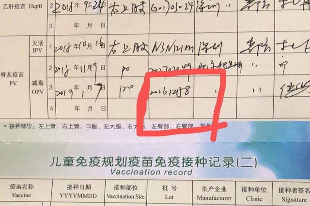 江苏一卫生院涉嫌给多名儿童接种过期疫苗 官方:已封存
