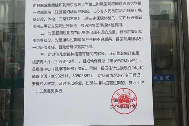 """金湖县回应""""接种其他疑过期疫苗"""":如有风险免费就诊"""