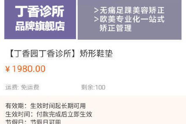 """丁香园回应卖""""天价鞋垫"""" 系医疗器械"""