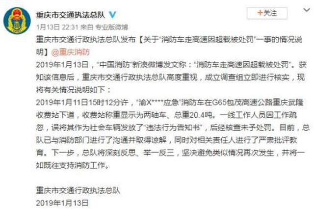 重庆消防车超载被罚? 官方:工作人员疏忽,未处罚