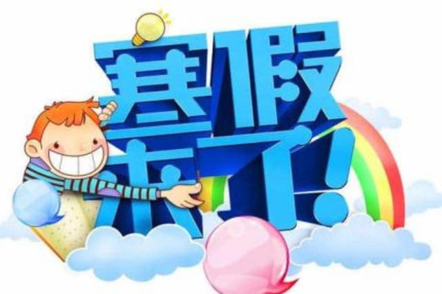 """江苏800万中小学生开启""""炫酷""""寒假"""