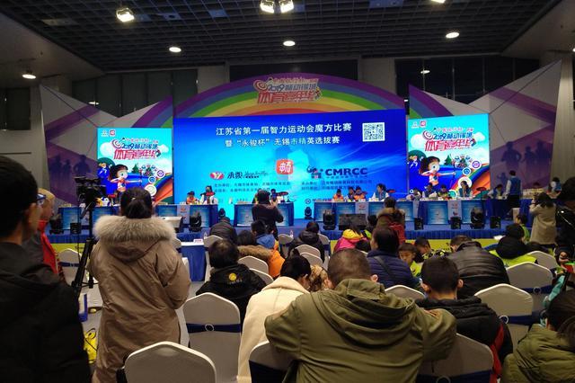 江苏省第一届智力运动会魔方比赛在锡举行