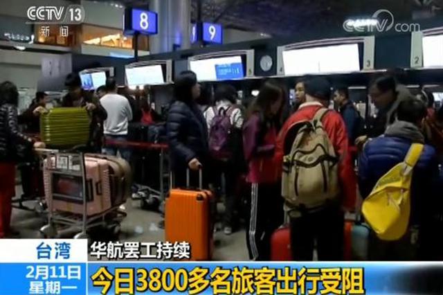 台湾华航罢工持续 今日3800多名旅客出行受阻