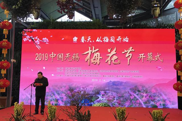 2019中国无锡梅花节正式开幕