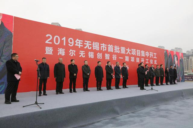 """吹响新一年跃升发展的""""集结号"""" 锡山区48个重大项目集中开工"""