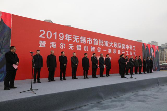 """锡山吹响新一年跃升发展""""集结号""""全区48个重大项目集中开工"""