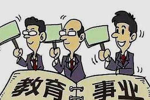江苏下发意见提高教师待遇 中小学教师工资水平不低于当地公务