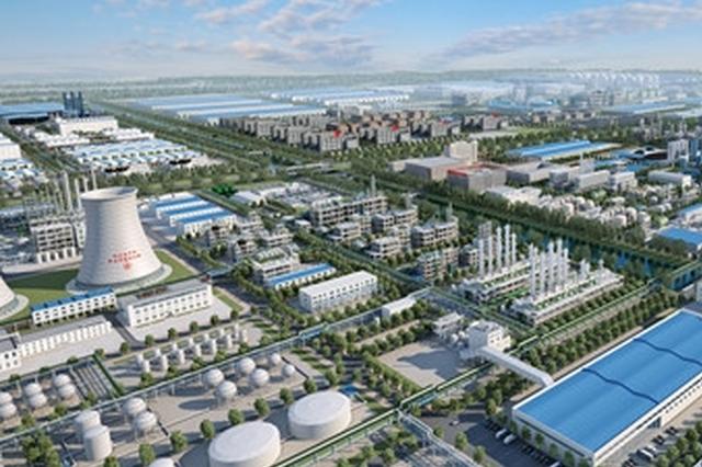 江苏化工园区环境治理提出新要求