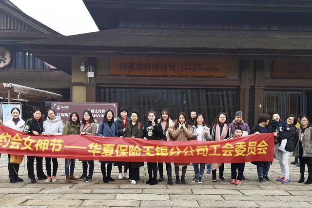 """华夏保险无锡分公司举办""""3·8女神节""""主题活动"""
