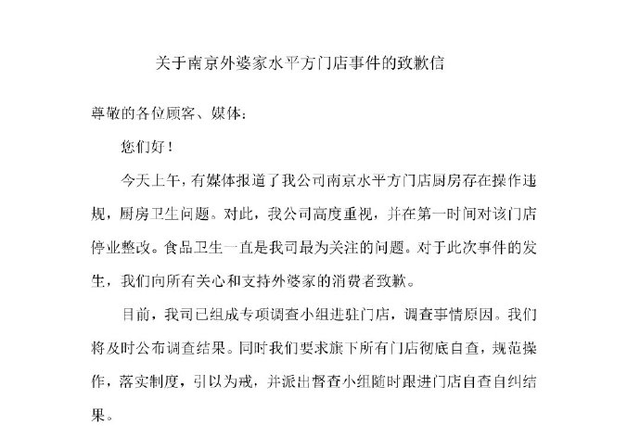 外婆家回应南京一门店厨房违规操作:已组成专项调查组