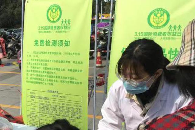 """3.15大润发""""快检开放日"""" 市民免费检测食品安全"""