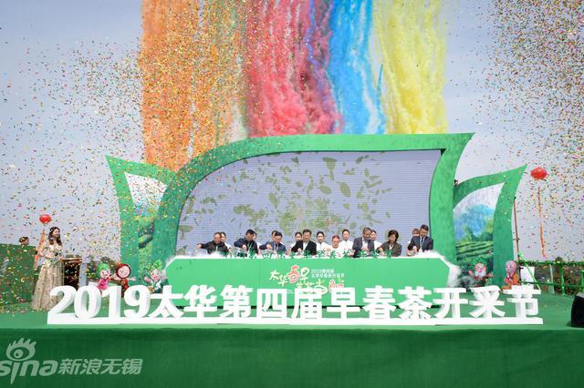 2019太华早春茶开采节隆重开幕 第一罐茶以15.8万元拍出