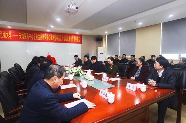 江南大学-安博克斯中小企业智库与梁溪区首签战略合作