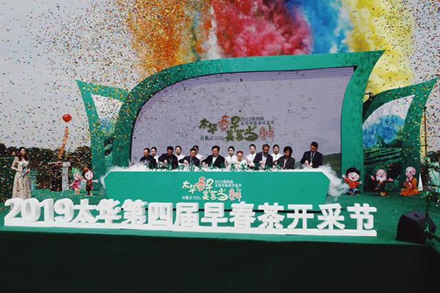 太华春早·美茗当鲜——2019第四届太华早春茶开采节隆重开幕