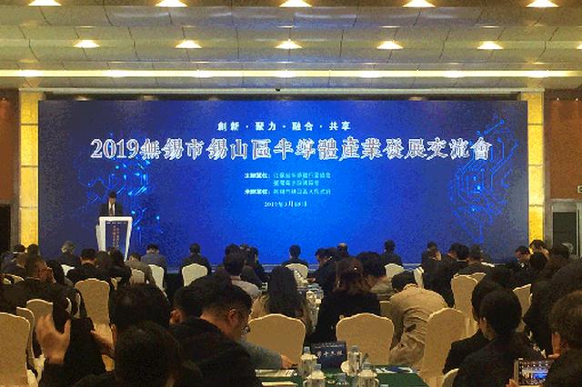 """台湾半导体企业来""""锡""""交流 共谋锡山新发展"""