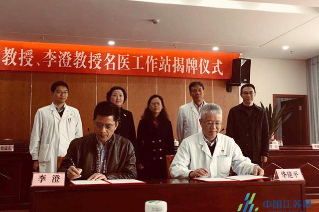 """锡山人民医院成立""""名医工作站"""" 对心血管疾病领域再探索"""