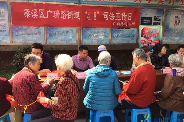 """无锡广瑞路街道组织开展 """"4.8""""司法宣传日活动"""