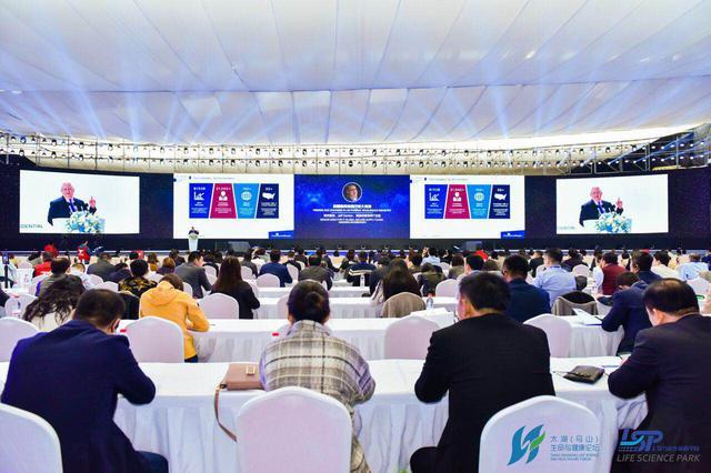 共谋健康产业未来发展之路 第四届全球医药供应链峰会开幕