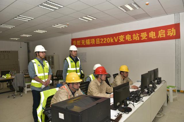 华虹无锡基地项目正式通电 整体工?#25487;平?#36808;入加速期