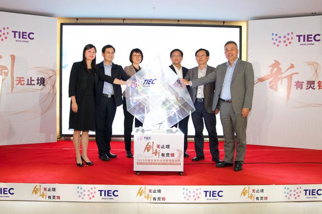 2019年中国无锡科技创新创业大赛拉开帷幕