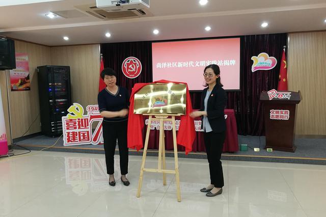 旺庄街道尚泽社区举行社区文明实践志愿服务项目集中发布会