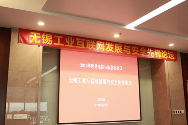 无锡信息通信业举办工业互联网发展与安全先锋论坛