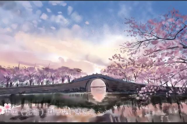 第十五届中国(无锡)国际设计博览会进入倒计时