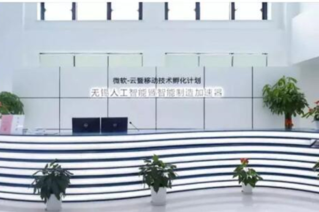 """第五届""""i创杯""""互联网创新创业大赛锡山站圆满成功"""