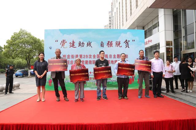 旺庄街道举办全国助残日主题活动