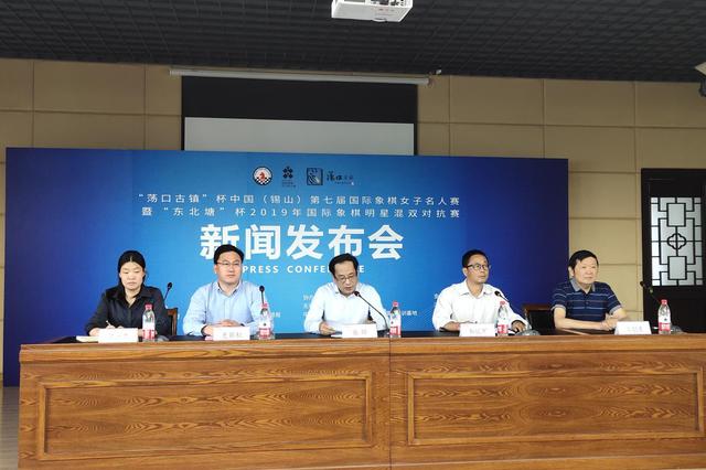 中国(锡山)第七届国际象棋女子名人赛将于本周六开幕
