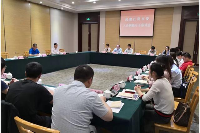 民建江阴市委对入会积极分子开展集体谈心