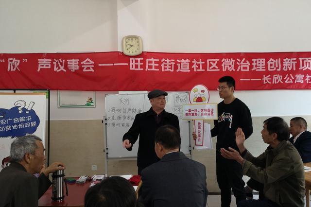 """长欣公寓社区:联合减灾服务中心开展""""欣""""声议事会活动"""