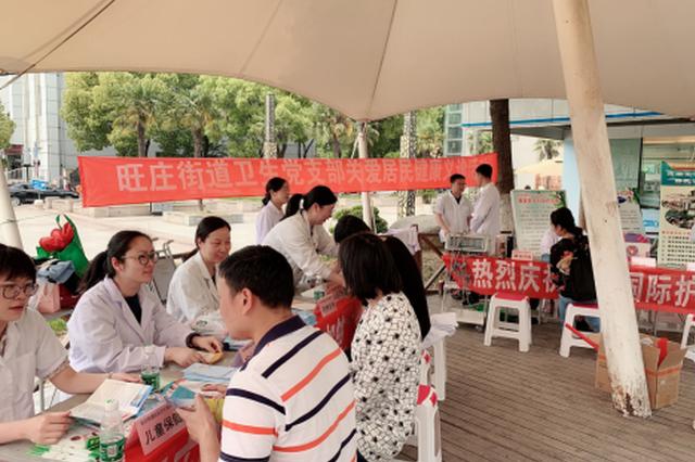 旺庄街道开展博爱志愿义诊服务活动