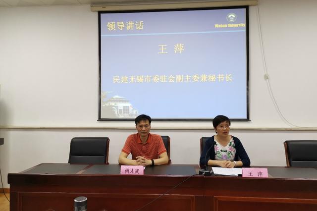 民建无锡市委举办武汉大学参政议政骨干培训班
