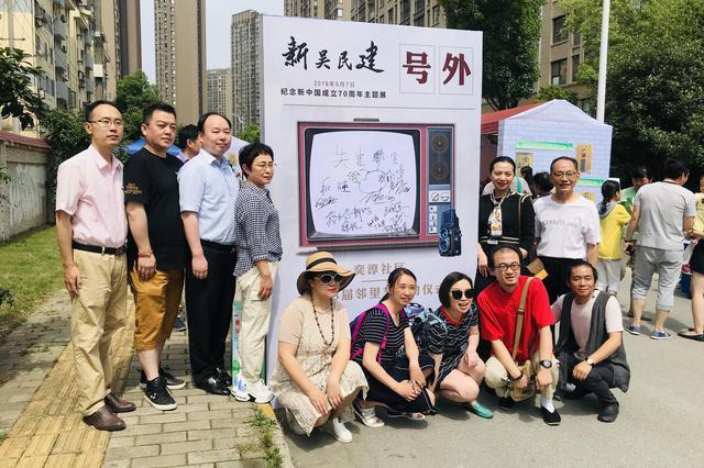 新吴民建举办纪念建国70周年主题展