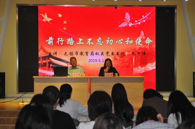 市教育局机关党委书记朱可伟来春潮幼儿园开展讲座
