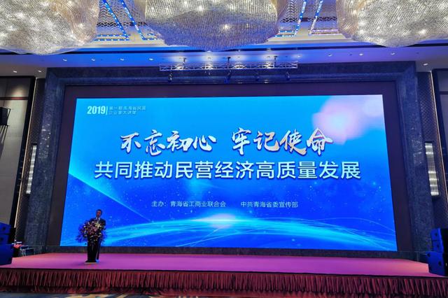 周海江出席青海省民营企业家大讲堂分享红豆思想成果