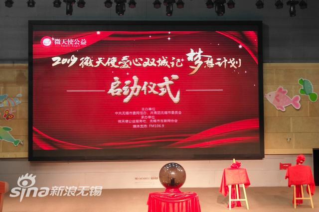 2019微天使爱心双城记—梦想计划正式启动