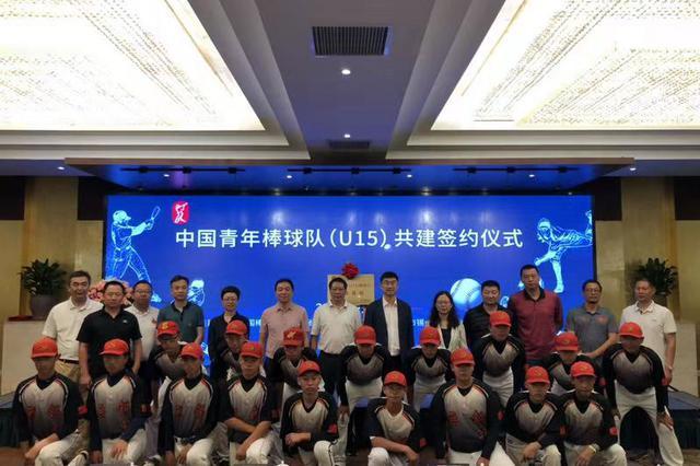 中国青年(U15)棒球队训练基地落地锡山