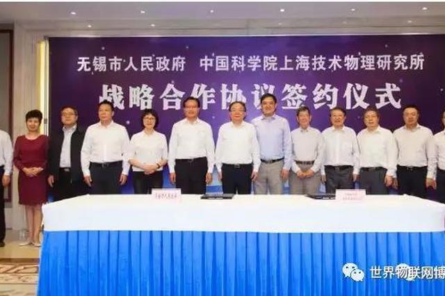 无锡与上海技术物理研究所合力打造光电技术领域科技创新高地
