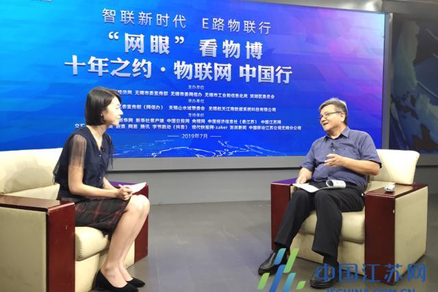 中国通信学会副理事长张新生:5G技术高速推进物联网产业发展