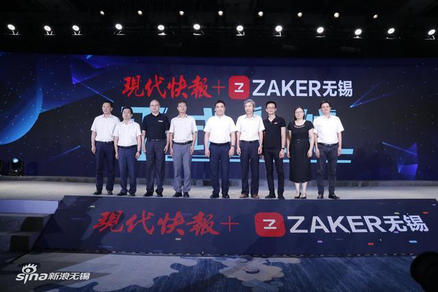 ZAKER融媒体城市群无锡峰会举办,20多家媒体共贺ZAKER落户无锡