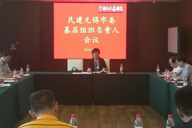 民建无锡市委召开基层组织负责人会议