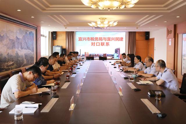 民建宜兴市基层委员会赴宜兴市税务局调研