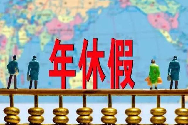 江苏省高院出台意见:不安排年假,单位得赔3倍工资