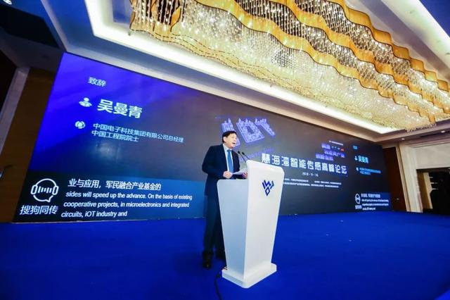"""2019世界物联网博览会""""慧海湾""""物联网产业生态高峰论坛"""