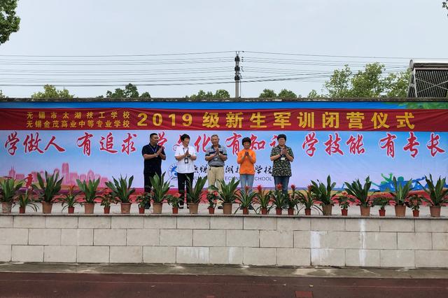 无锡太湖技工学校2019级新生军训闭营仪式圆满举行